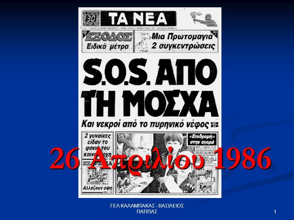 ΓΕΛ ΚΑΛΑΜΠΑΚΑΣ - ΒΑΣΙΛΕΙΟΣ ΠΑΠΠΑΣ 1 26 Απριλίου 1986