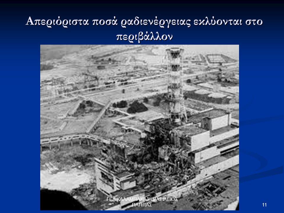 11 ΓΕΛ ΚΑΛΑΜΠΑΚΑΣ - ΒΑΣΙΛΕΙΟΣ ΠΑΠΠΑΣ Απεριόριστα ποσά ραδιενέργειας εκλύονται στο περιβάλλον