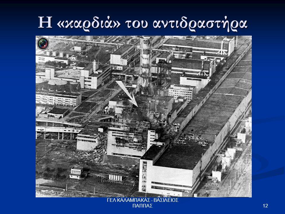 Η «καρδιά» του αντιδραστήρα 12 ΓΕΛ ΚΑΛΑΜΠΑΚΑΣ - ΒΑΣΙΛΕΙΟΣ ΠΑΠΠΑΣ