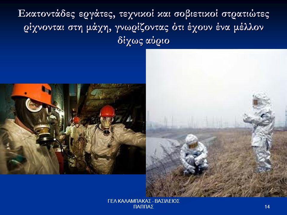 14 ΓΕΛ ΚΑΛΑΜΠΑΚΑΣ - ΒΑΣΙΛΕΙΟΣ ΠΑΠΠΑΣ Εκατοντάδες εργάτες, τεχνικοί και σοβιετικοί στρατιώτες ρίχνονται στη μάχη, γνωρίζοντας ότι έχουν ένα μέλλον δίχως αύριο