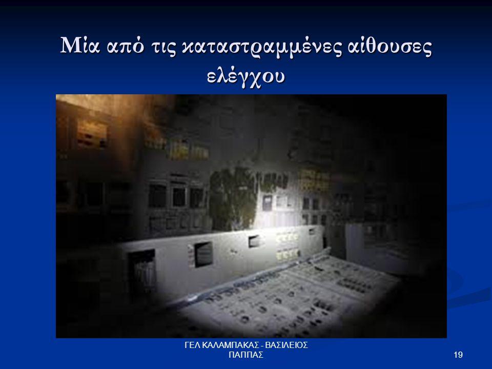19 ΓΕΛ ΚΑΛΑΜΠΑΚΑΣ - ΒΑΣΙΛΕΙΟΣ ΠΑΠΠΑΣ Μία από τις καταστραμμένες αίθουσες ελέγχου