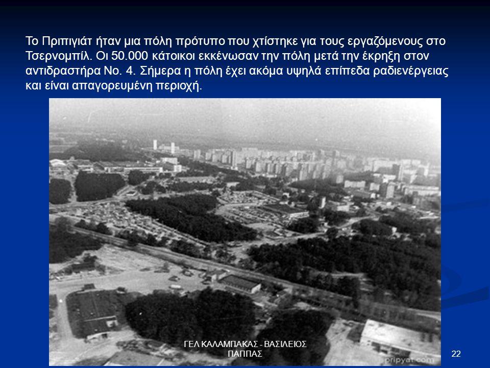22 ΓΕΛ ΚΑΛΑΜΠΑΚΑΣ - ΒΑΣΙΛΕΙΟΣ ΠΑΠΠΑΣ Το Πριπιγιάτ ήταν μια πόλη πρότυπο που χτίστηκε για τους εργαζόμενους στο Τσερνομπίλ.