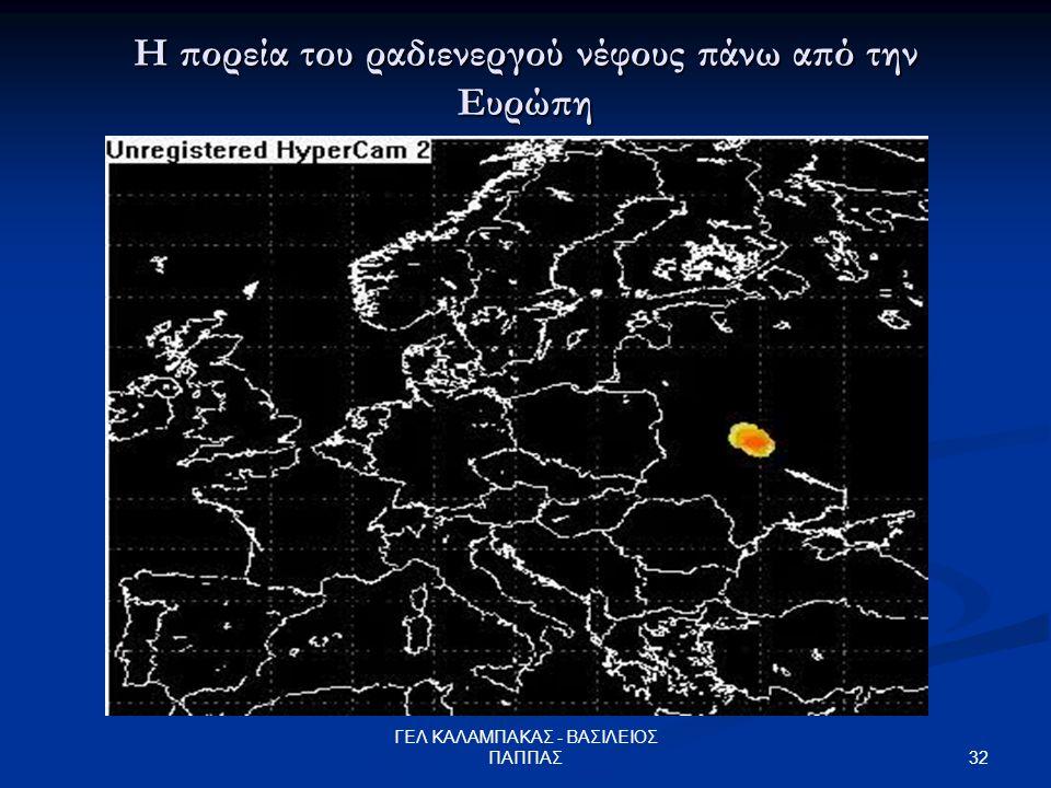 32 ΓΕΛ ΚΑΛΑΜΠΑΚΑΣ - ΒΑΣΙΛΕΙΟΣ ΠΑΠΠΑΣ Η πορεία του ραδιενεργού νέφους πάνω από την Ευρώπη