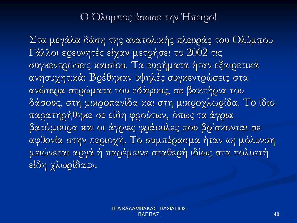 40 ΓΕΛ ΚΑΛΑΜΠΑΚΑΣ - ΒΑΣΙΛΕΙΟΣ ΠΑΠΠΑΣ Ο Όλυμπος έσωσε την Ήπειρο.
