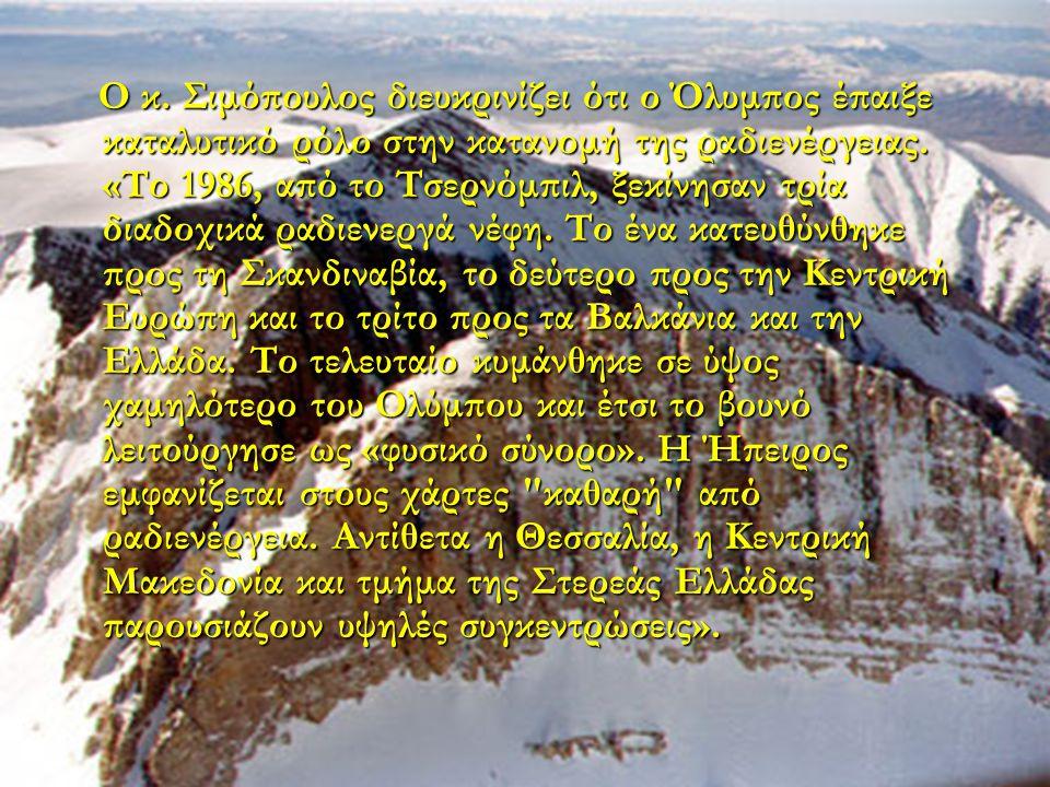 41 ΓΕΛ ΚΑΛΑΜΠΑΚΑΣ - ΒΑΣΙΛΕΙΟΣ ΠΑΠΠΑΣ Ο κ.