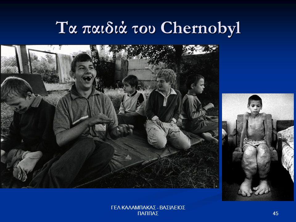 45 ΓΕΛ ΚΑΛΑΜΠΑΚΑΣ - ΒΑΣΙΛΕΙΟΣ ΠΑΠΠΑΣ Τα παιδιά του Chernobyl