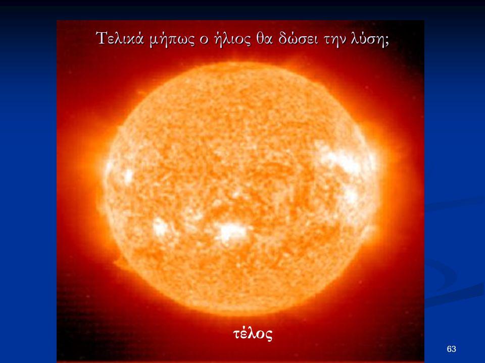 63 ΓΕΛ ΚΑΛΑΜΠΑΚΑΣ - ΒΑΣΙΛΕΙΟΣ ΠΑΠΠΑΣ Τελικά μήπως ο ήλιος θα δώσει την λύση; τέλος