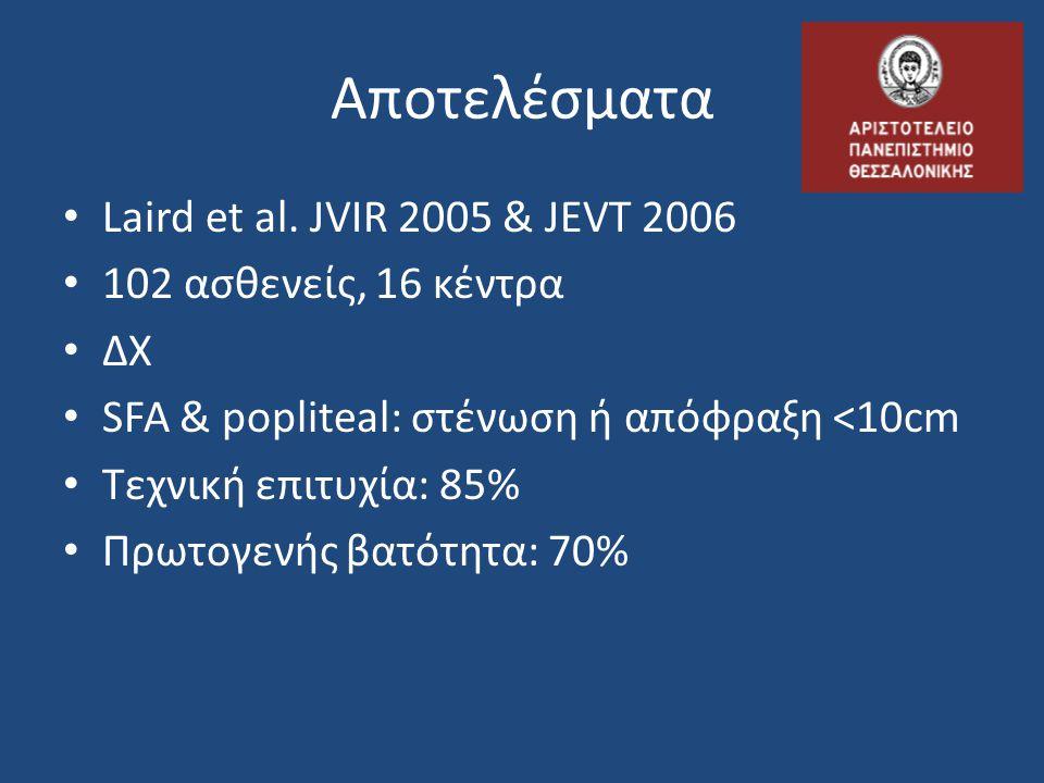 Αποτελέσματα • Laird et al. JVIR 2005 & JEVT 2006 • 102 ασθενείς, 16 κέντρα • ΔΧ • SFA & popliteal: στένωση ή απόφραξη <10cm • Τεχνική επιτυχία: 85% •