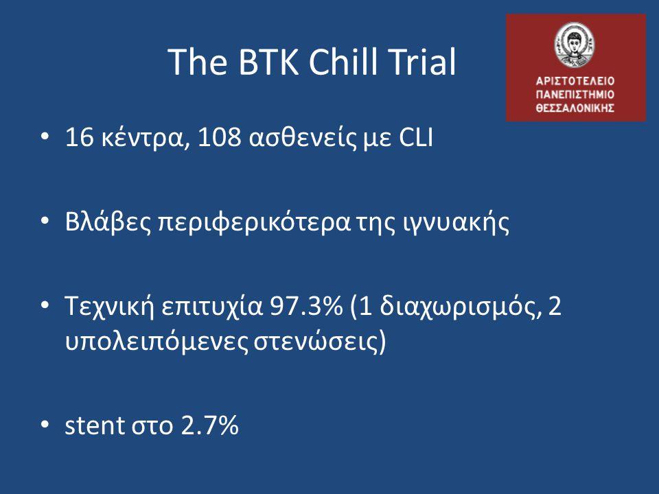 The BTK Chill Trial • 16 κέντρα, 108 ασθενείς με CLI • Βλάβες περιφερικότερα της ιγνυακής • Τεχνική επιτυχία 97.3% (1 διαχωρισμός, 2 υπολειπόμενες στε