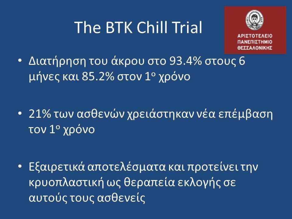 The BTK Chill Trial • Διατήρηση του άκρου στο 93.4% στους 6 μήνες και 85.2% στον 1 ο χρόνο • 21% των ασθενών χρειάστηκαν νέα επέμβαση τον 1 ο χρόνο •