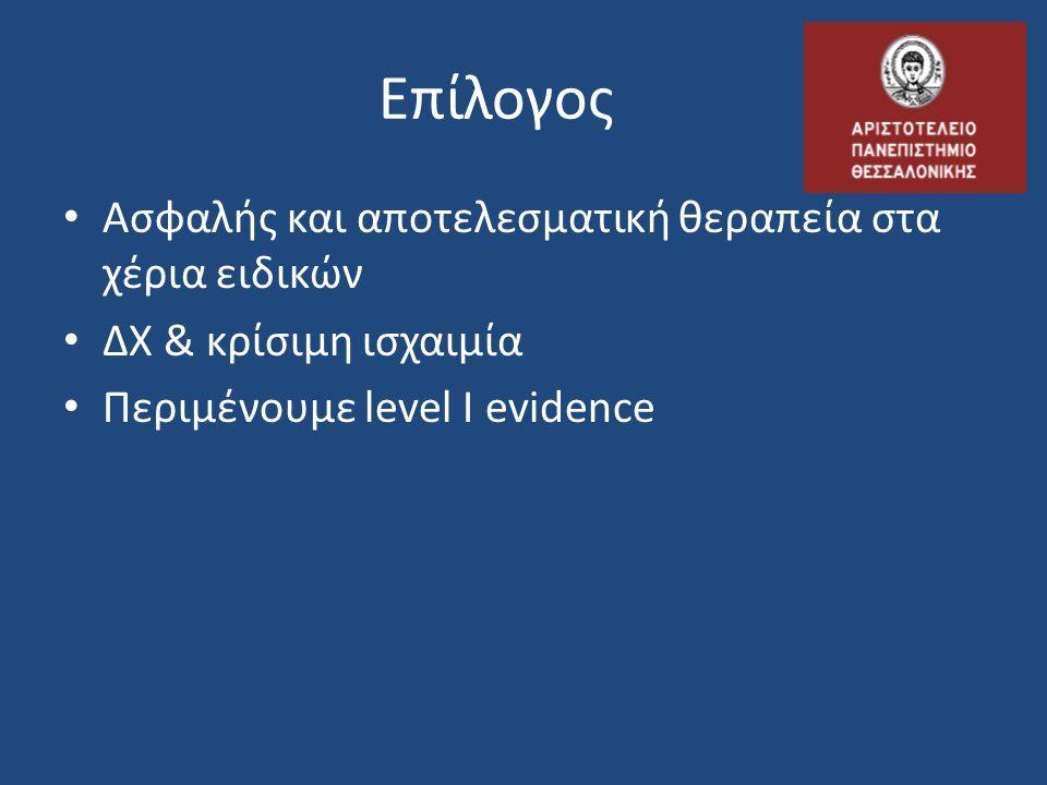 Επίλογος • Ασφαλής και αποτελεσματική θεραπεία στα χέρια ειδικών • ΔΧ & κρίσιμη ισχαιμία • Περιμένουμε level I evidence