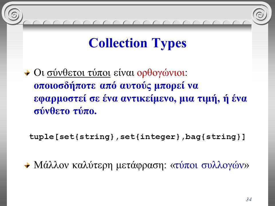 34 Collection Types Οι σύνθετοι τύποι είναι ορθογώνιοι: οποιοσδήποτε από αυτούς μπορεί να εφαρμοστεί σε ένα αντικείμενο, μια τιμή, ή ένα σύνθετο τύπο.