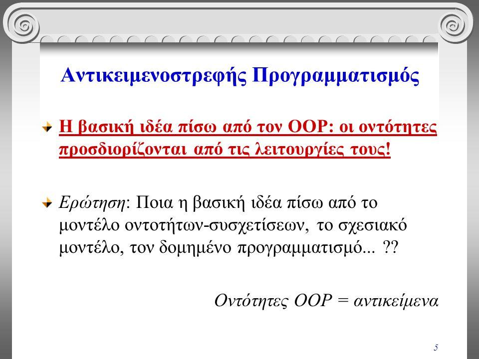 66 Γλώσσα Ορισμού Αντικειμένων (Object Definition Language, ODL) Υποστηρίζει όλες τις σημασιολογικές δομές του ODMG μοντέλου αντικειμένων Είναι μια γλώσσα προσδιορισμού interface signatures Είναι ανεξάρτητη από προγραμματιστικές γλώσσες Είναι συμβατή με την Interface Definition Language του OMG Είναι επεκτάσιμη Καθορίζει τα χαρακτηριστικά των τύπων και τις υπογραφές των μεθόδων Το ODMG-93 δεν καθορίζει κάποια συγκεκριμένη OML.