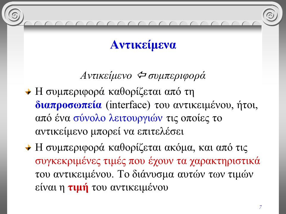 8 Αντικείμενα Τα χαρακτηριστικά των αντικειμένων ονομάζονται instance variables (ελληνιστί, πεδία, χαρακτηριστικά, μεταβλητές,...).