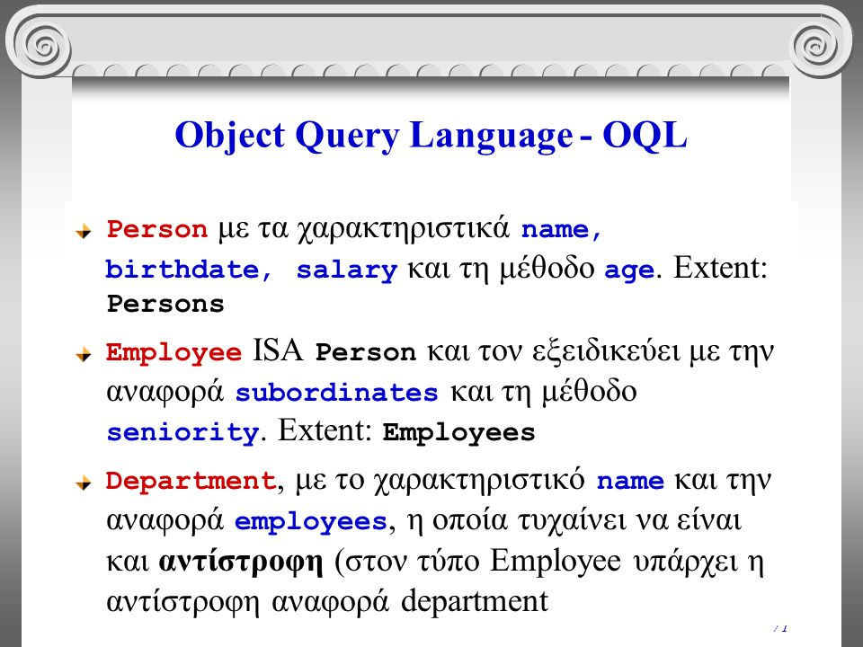 71 Object Query Language - OQL Person με τα χαρακτηριστικά name, birthdate, salary και τη μέθοδο age.