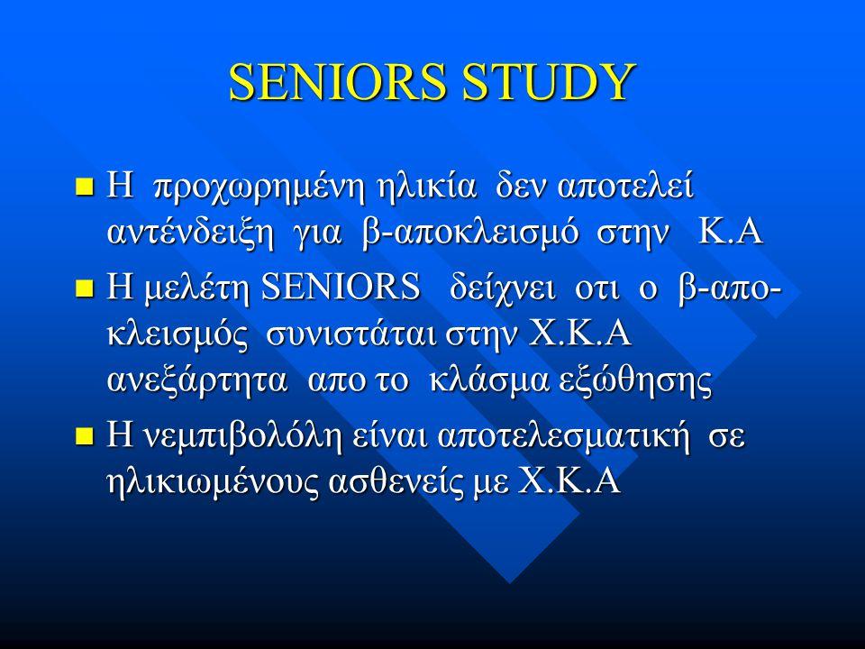 SENIORS STUDY  Η προχωρημένη ηλικία δεν αποτελεί αντένδειξη για β-αποκλεισμό στην Κ.Α  Η μελέτη SENIORS δείχνει οτι ο β-απο- κλεισμός συνιστάται στην Χ.Κ.Α ανεξάρτητα απο το κλάσμα εξώθησης  Η νεμπιβολόλη είναι αποτελεσματική σε ηλικιωμένους ασθενείς με Χ.Κ.Α