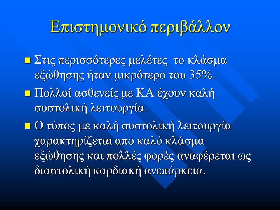 Επιστημονικό περιβάλλον  Στις περισσότερες μελέτες το κλάσμα εξώθησης ήταν μικρότερο του 35%.
