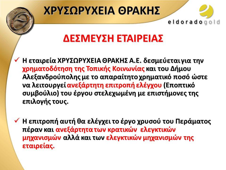 ΔΕΣΜΕΥΣΗ ΕΤΑΙΡΕΙΑΣ  Η εταιρεία ΧΡΥΣΩΡΥΧΕΙΑ ΘΡΑΚΗΣ Α.Ε. δεσμεύεται για την χρηματοδότηση της Τοπικής Κοινωνίας και του Δήμου Αλεξανδρούπολης με το απα