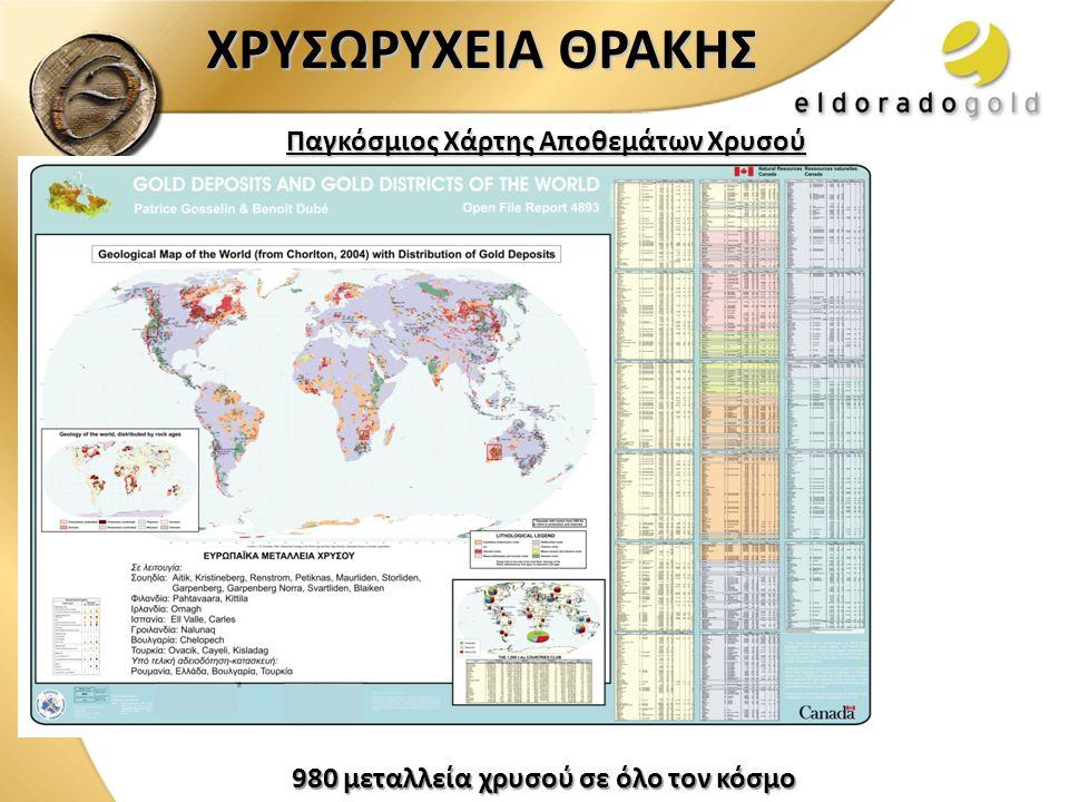 980 μεταλλεία χρυσού σε όλο τον κόσμο ΧΡΥΣΩΡΥΧΕΙΑ ΘΡΑΚΗΣ Παγκόσμιος Χάρτης Αποθεμάτων Χρυσού