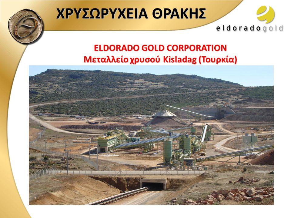 ELDORADO GOLD CORPORATION Μεταλλείο χρυσού Kisladag (Τουρκία) ΧΡΥΣΩΡΥΧΕΙΑ ΘΡΑΚΗΣ