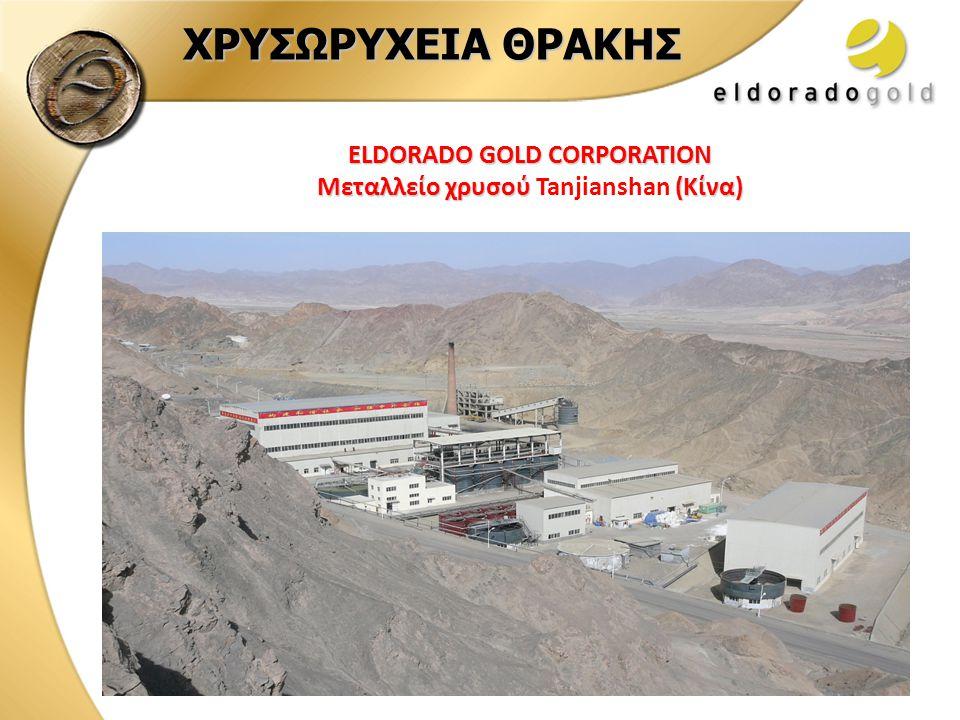 ELDORADO GOLD CORPORATION Μεταλλείο χρυσού (Κίνα) Μεταλλείο χρυσού Tanjianshan (Κίνα) ΧΡΥΣΩΡΥΧΕΙΑ ΘΡΑΚΗΣ