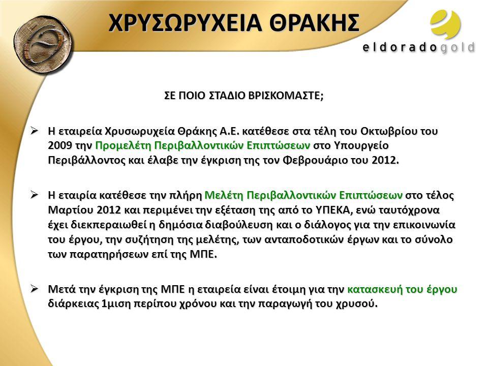 ΣΕ ΠΟΙΟ ΣΤΑΔΙΟ ΒΡΙΣΚΟΜΑΣΤΕ;  Η εταιρεία Χρυσωρυχεία Θράκης Α.Ε. κατέθεσε στα τέλη του Οκτωβρίου του 2009 την Προμελέτη Περιβαλλοντικών Επιπτώσεων στο