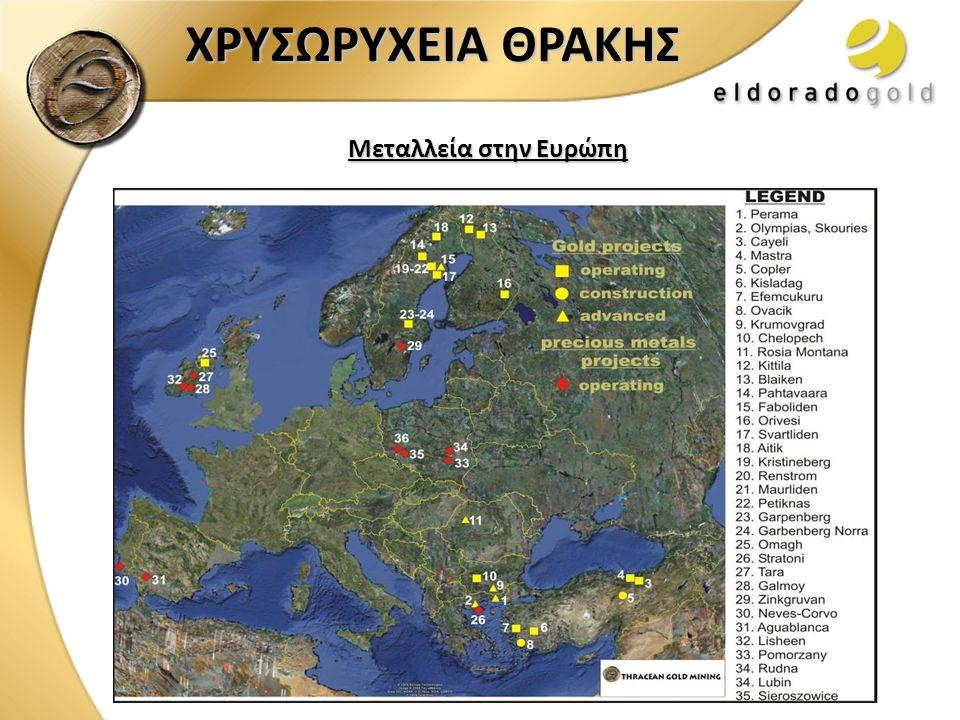 Μεταλλεία στην Ευρώπη ΧΡΥΣΩΡΥΧΕΙΑ ΘΡΑΚΗΣ