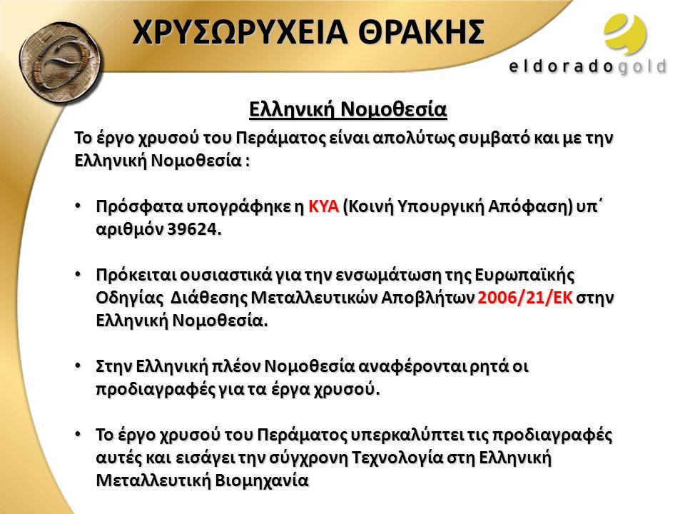 Ελληνική Νομοθεσία Το έργο χρυσού του Περάματος είναι απολύτως συμβατό και με την Ελληνική Νομοθεσία : • Πρόσφατα υπογράφηκε η ΚΥΑ (Κοινή Υπουργική Απ
