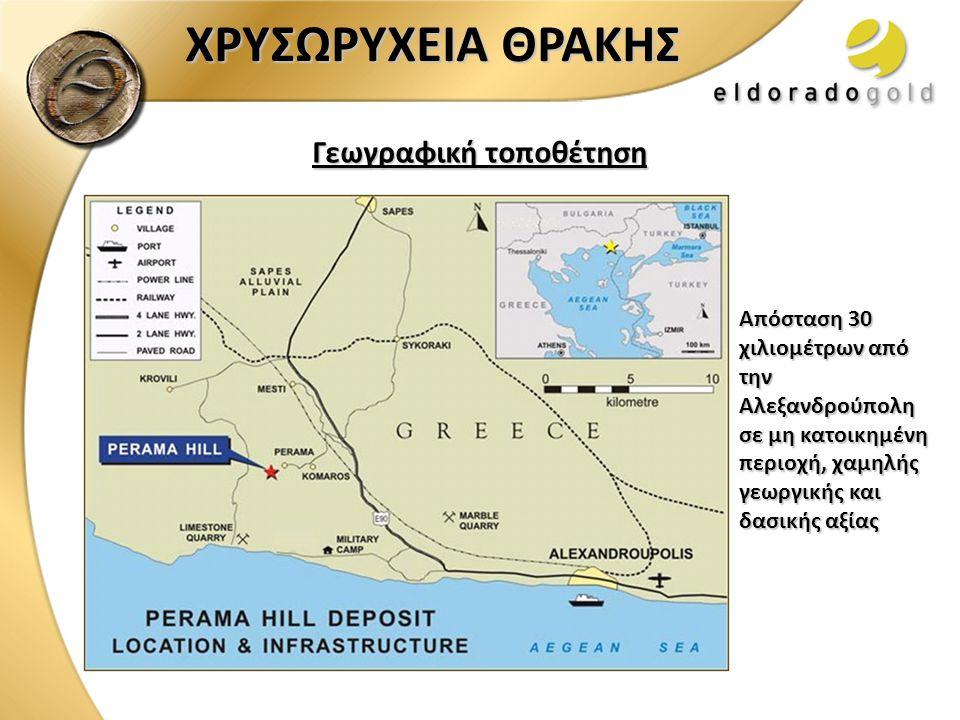 Γεωγραφική τοποθέτηση Απόσταση 30 χιλιομέτρων από την Αλεξανδρούπολη σε μη κατοικημένη περιοχή, χαμηλής γεωργικής και δασικής αξίας ΧΡΥΣΩΡΥΧΕΙΑ ΘΡΑΚΗΣ