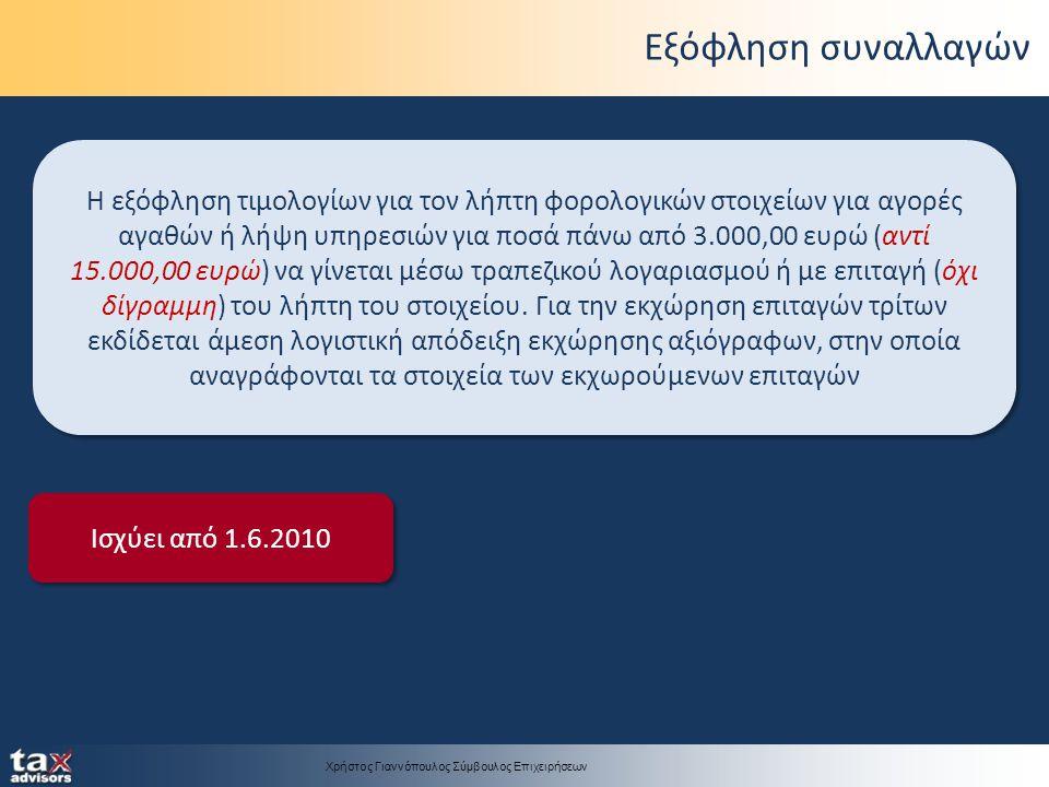 Χρήστος Γιαννόπουλος Σύμβουλος Επιχειρήσεων Εξόφληση συναλλαγών Ισχύει από 1.6.2010 Η εξόφληση τιμολογίων για τον λήπτη φορολογικών στοιχείων για αγορ