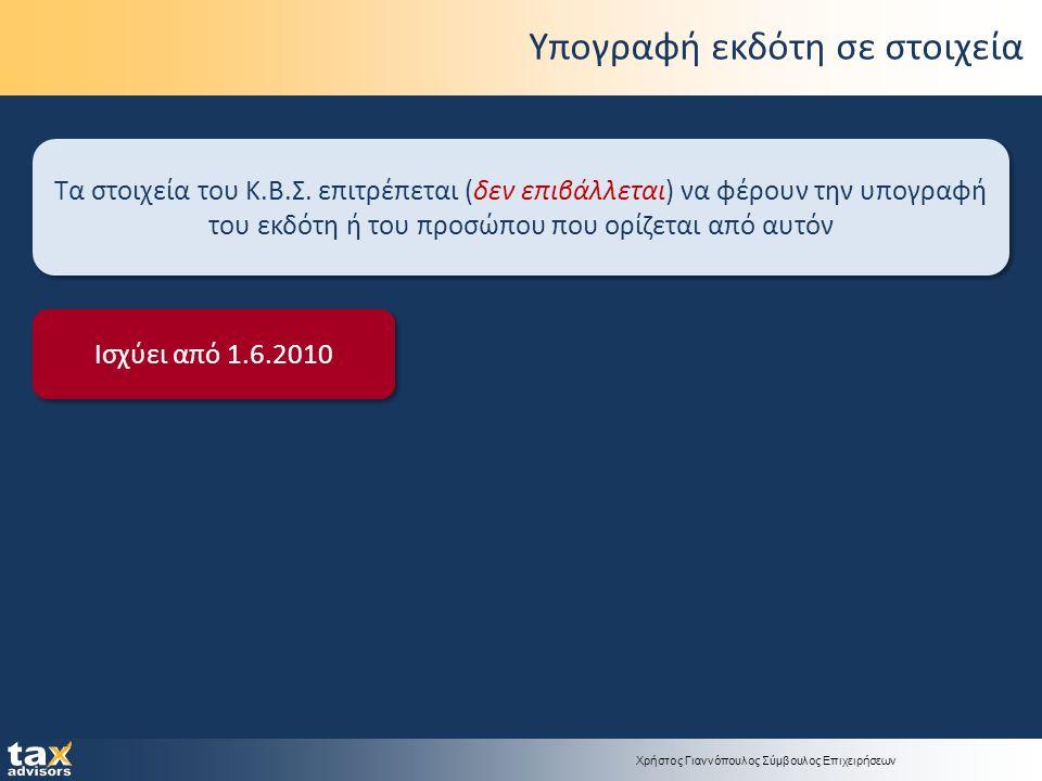 Χρήστος Γιαννόπουλος Σύμβουλος Επιχειρήσεων Υπογραφή εκδότη σε στοιχεία Τα στοιχεία του Κ.Β.Σ. επιτρέπεται (δεν επιβάλλεται) να φέρουν την υπογραφή το