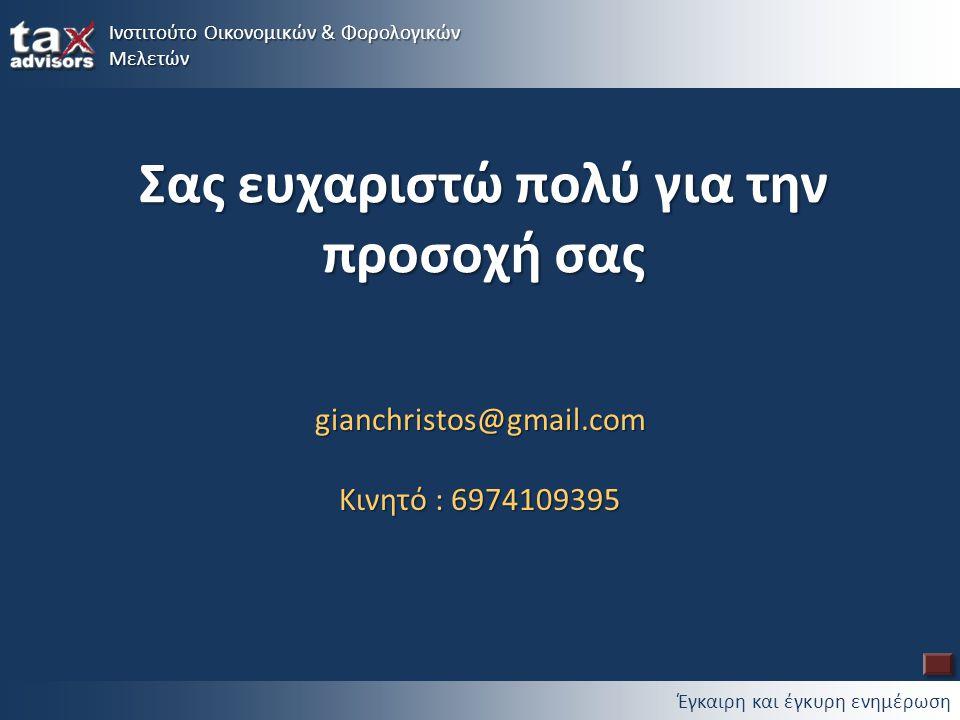 Έγκαιρη και έγκυρη ενημέρωση gianchristos@gmail.com Κινητό : 6974109395 Ινστιτούτο Οικονομικών & Φορολογικών Μελετών Σας ευχαριστώ πολύ για την προσοχ