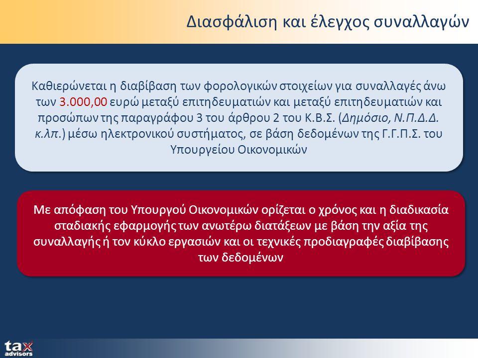 Διασφάλιση και έλεγχος συναλλαγών Καθιερώνεται η διαβίβαση των φορολογικών στοιχείων για συναλλαγές άνω των 3.000,00 ευρώ μεταξύ επιτηδευματιών και με