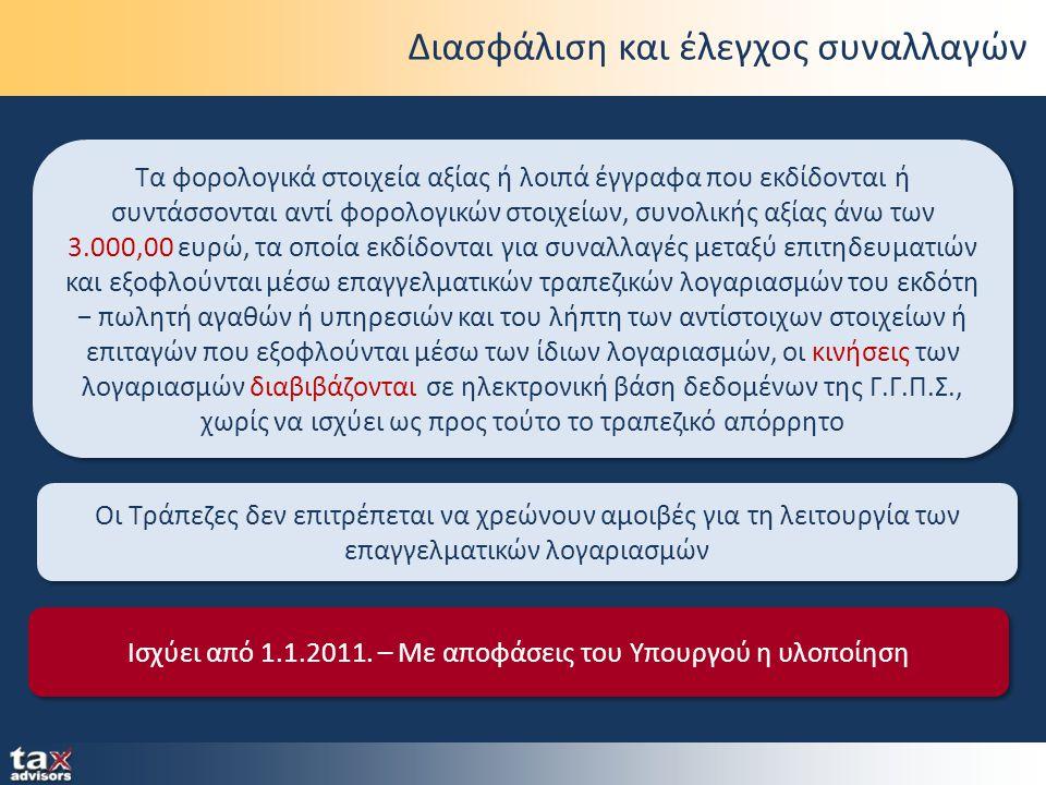 Διασφάλιση και έλεγχος συναλλαγών Η εξόφληση των φορολογικών στοιχείων αξίας άνω των 1.500,00 ευρώ, για την πώληση αγαθών ή παροχή υπηρεσιών σε ιδιώτες, θα γίνεται αποκλειστικά μέσω τράπεζας με χρεωστικές ή πιστωτικές κάρτες και με επιταγές Δεν επιτρέπεται εξόφληση των στοιχείων αυτών με μετρητά Ισχύει από 1.1.2011.