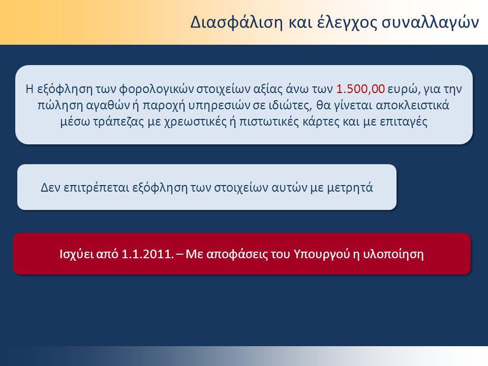 Διασφάλιση και έλεγχος συναλλαγών Η εξόφληση των φορολογικών στοιχείων αξίας άνω των 1.500,00 ευρώ, για την πώληση αγαθών ή παροχή υπηρεσιών σε ιδιώτε