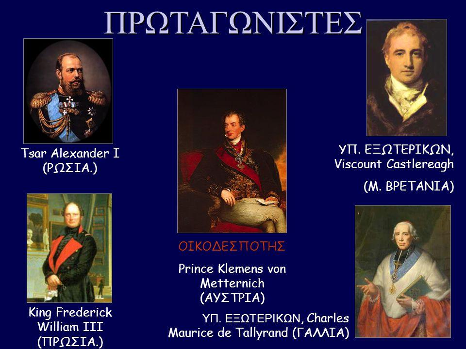 ΠΡΩΤΑΓΩΝΙΣΤΕΣ ΟΙΚΟΔΕΣΠΟΤΗΣ Prince Klemens von Metternich (AΥΣΤΡΙΑ) ΥΠ. ΕΞΩΤΕΡΙΚΩΝ, Viscount Castlereagh (Μ. ΒΡΕΤΑΝΙΑ) Tsar Alexander I (ΡΩΣΙΑ.) King F