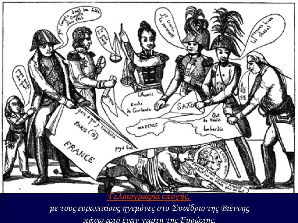 Γελοιογραφία εποχής, με τους ευρωπαίους ηγεμόνες στο Συνέδριο της Βιέννης πάνω από έναν χάρτη της Ευρώπης.