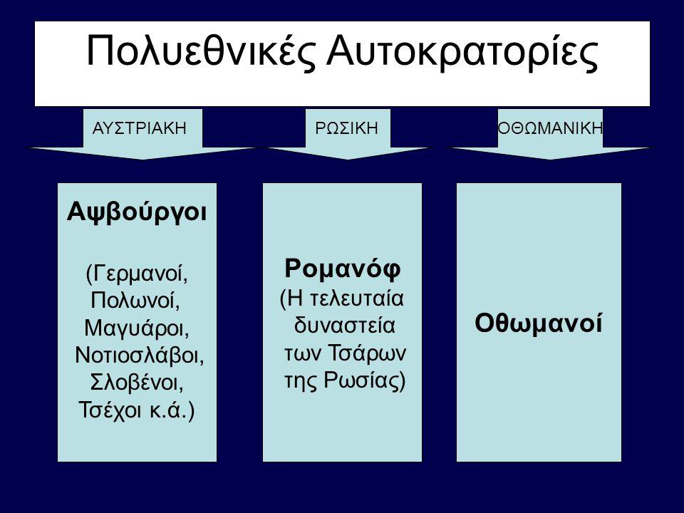 Πολυεθνικές Αυτοκρατορίες Αψβούργοι (Γερμανοί, Πολωνοί, Μαγυάροι, Νοτιοσλάβοι, Σλοβένοι, Τσέχοι κ.ά.) Ρομανόφ (Η τελευταία δυναστεία των Τσάρων της Ρω