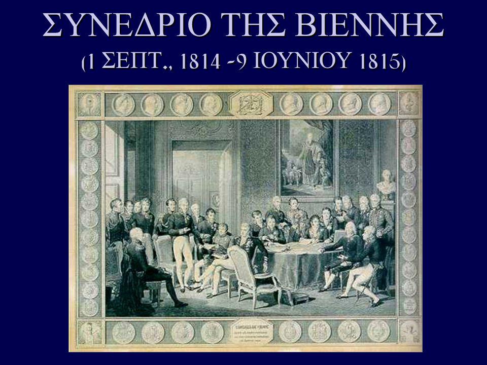 ΣΥΝΕΔΡΙΟ ΤΗΣ ΒΙΕΝΝΗΣ (1 ΣΕΠΤ., 1814 –9 ΙΟΥΝΙΟΥ 1815)