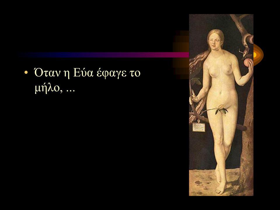 •Όταν η Εύα έφαγε το μήλο,...