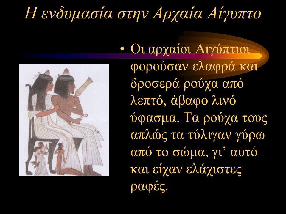 Η ενδυμασία στην Αρχαία Αίγυπτο •Οι αρχαίοι Αιγύπτιοι φορούσαν ελαφρά και δροσερά ρούχα από λεπτό, άβαφο λινό ύφασμα.