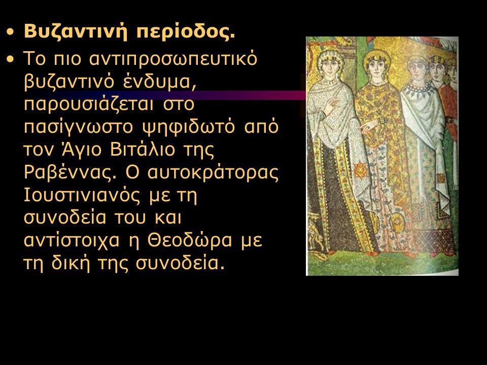 •Βυζαντινή περίοδος.