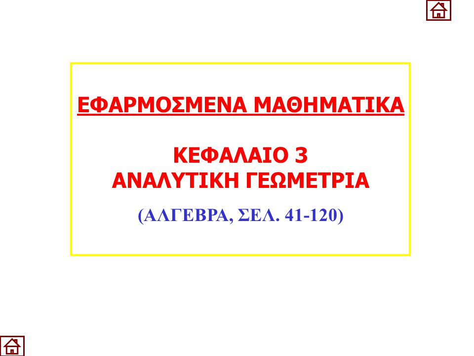 ΕΦΑΡΜΟΣΜΕΝΑ ΜΑΘΗΜΑΤΙΚΑ ΚΕΦΑΛΑΙΟ 3 ΑΝΑΛΥΤΙΚΗ ΓΕΩΜΕΤΡΙΑ (ΑΛΓΕΒΡΑ, ΣΕΛ. 41-120)