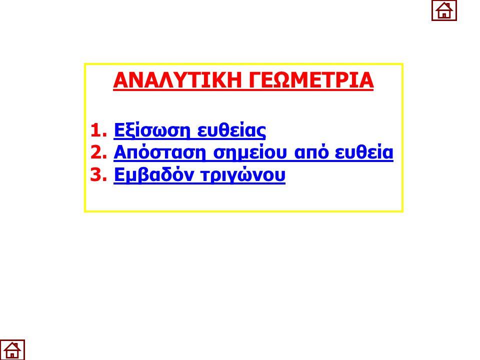 ΑΝΑΛΥΤΙΚΗ ΓΕΩΜΕΤΡΙΑ 1.Εξίσωση ευθείαςΕξίσωση ευθείας 2.Απόσταση σημείου από ευθείαΑπόσταση σημείου από ευθεία 3.Εμβαδόν τριγώνουΕμβαδόν τριγώνου