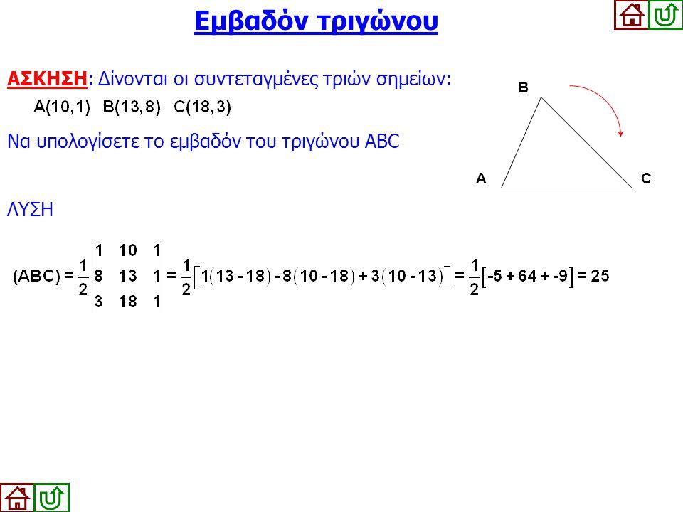 Εμβαδόν τριγώνου ΑΣΚΗΣΗ: Δίνονται οι συντεταγμένες τριών σημείων: Να υπολογίσετε το εμβαδόν του τριγώνου ABC ΑC B ΛΥΣΗ