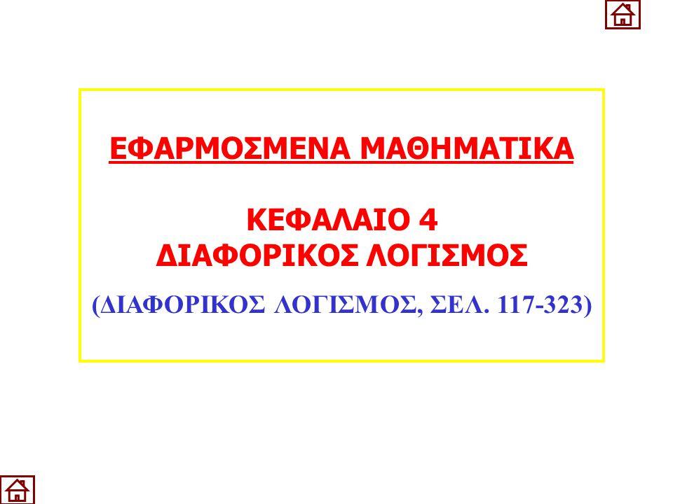 ΕΦΑΡΜΟΣΜΕΝΑ ΜΑΘΗΜΑΤΙΚΑ ΚΕΦΑΛΑΙΟ 4 ΔΙΑΦΟΡΙΚΟΣ ΛΟΓΙΣΜΟΣ (ΔΙΑΦΟΡΙΚΟΣ ΛΟΓΙΣΜΟΣ, ΣΕΛ. 117-323)