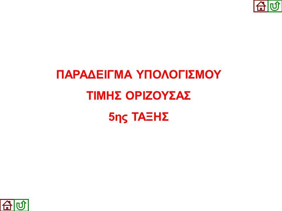 ΠΑΡΑΔΕΙΓΜΑ ΥΠΟΛΟΓΙΣΜΟΥ ΤΙΜΗΣ ΟΡΙΖΟΥΣΑΣ 5ης ΤΑΞΗΣ