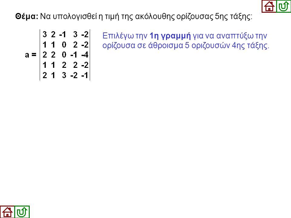 Επιλέγω την 1η γραμμή για να αναπτύξω την ορίζουσα σε άθροισμα 5 οριζουσών 4ης τάξης.