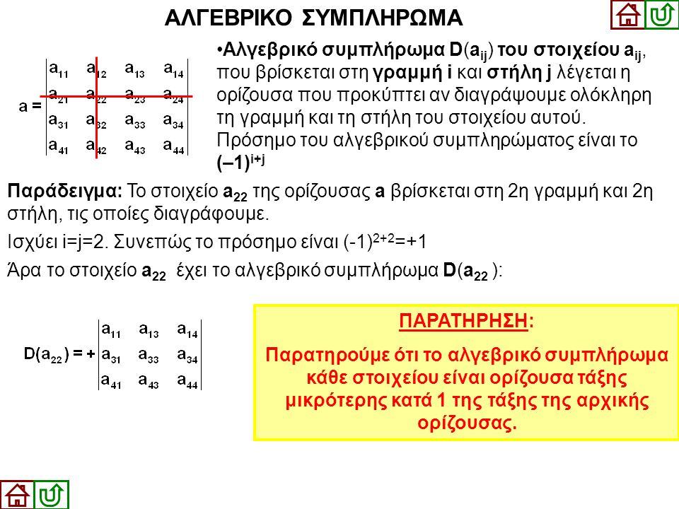 ΑΛΓΕΒΡΙΚΟ ΣΥΜΠΛΗΡΩΜΑ Παράδειγμα: Το στοιχείο a 22 της ορίζουσας a βρίσκεται στη 2η γραμμή και 2η στήλη, τις οποίες διαγράφουμε. •Αλγεβρικό συμπλήρωμα