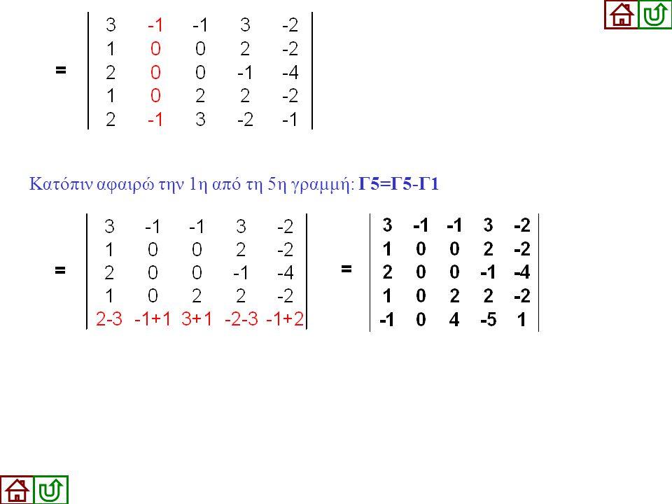 Κατόπιν αφαιρώ την 1η από τη 5η γραμμή: Γ5=Γ5-Γ1